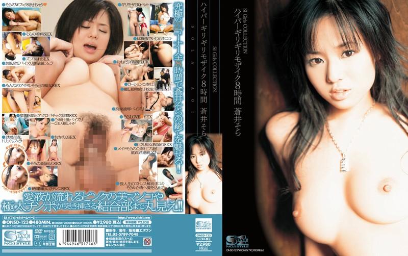 【ONSD-123】清纯巨乳少女的激情8小时 苍井空