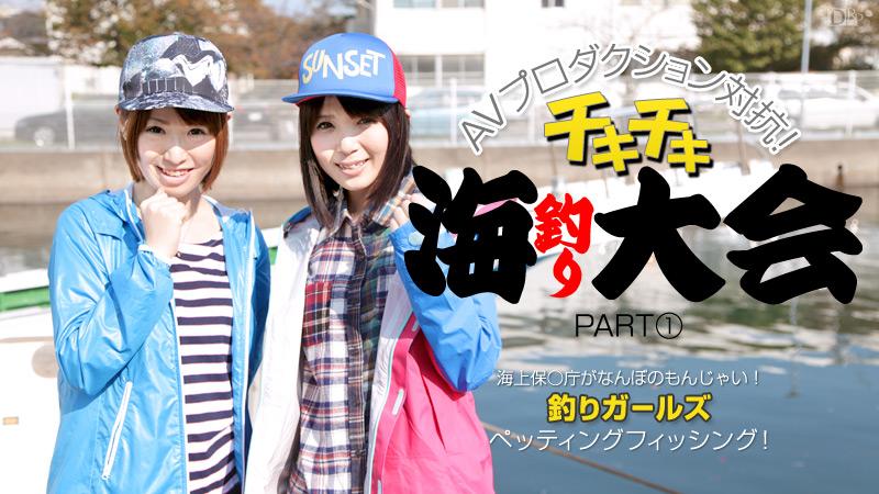 【012414-529】海钓大会 PART1 公海作业性爱实录 桜瀬奈