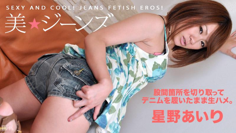 【022314-549】正点发牛仔裤女郎 星野爱理