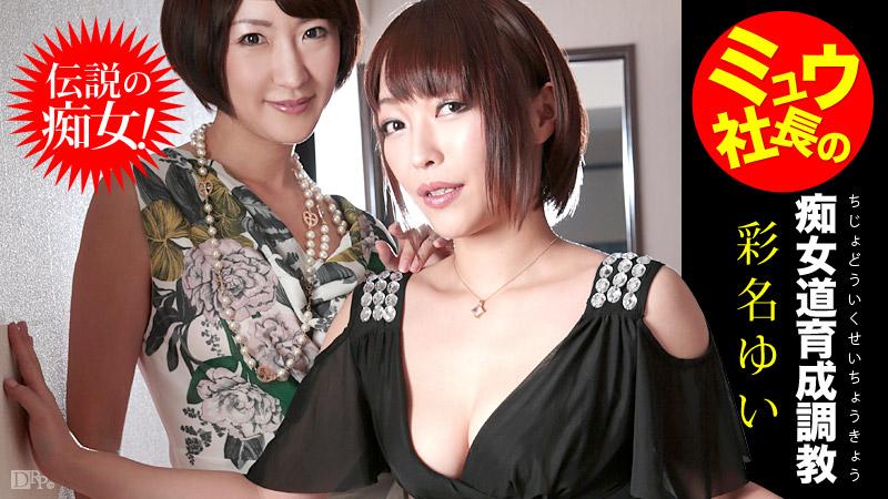 【022614-551】社长调教性感美少女 彩名结衣