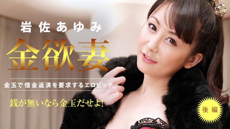 【030714-556】金钱女王:淫荡的岩佐步美 岩佐步美