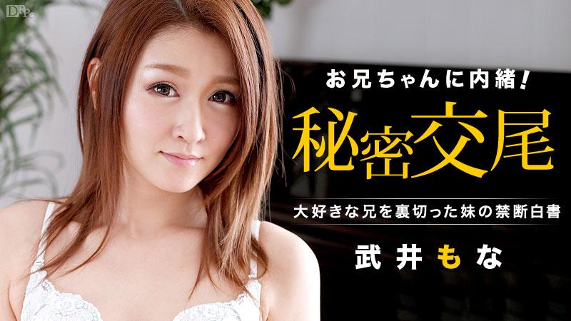【031414-561】被哥哥操了的美痴女 武井萌菜