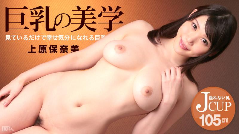 【041514-581】中出巨乳美少妇 上原保奈美