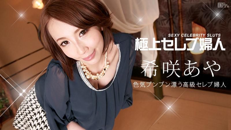 【042814-590】极品性感美少妇 希咲彩