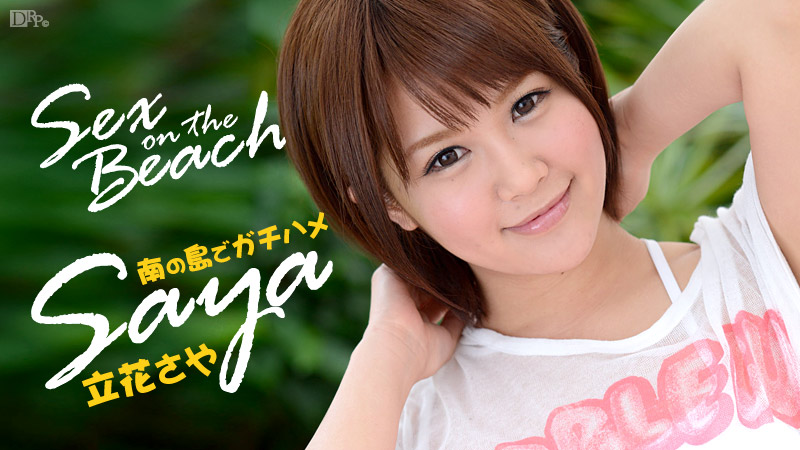 【050914-599】Sex on the Beach Saya 立花沙耶