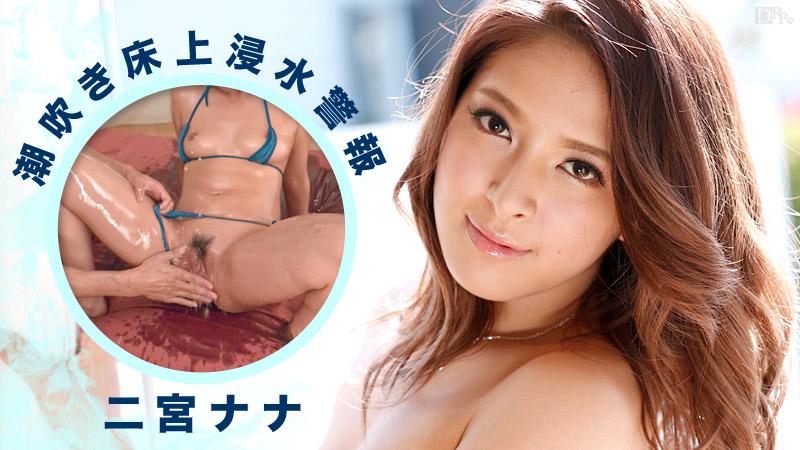 【051014-600】淫荡少妇潮吹湿满床 二宫奈奈
