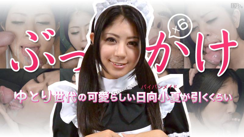 【051414-602】淫荡性感的女仆 日向小夏