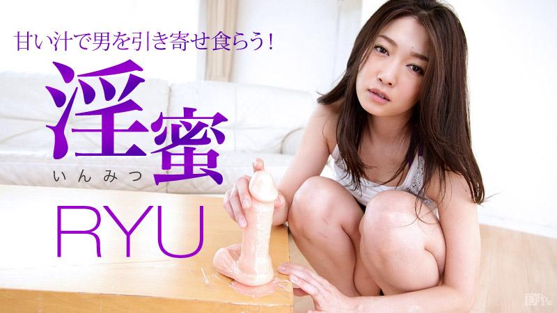 【052114-001】淫蜜 江波亮