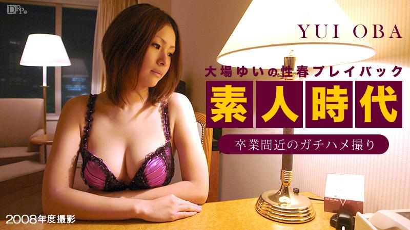 【052214-004】淫荡少妇的毕业派对