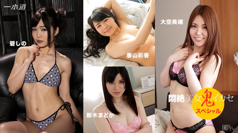【053017_533】 悶絶!美女的性高潮 春山彩香 大空美緒