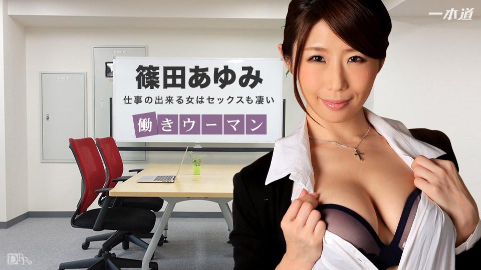 【080616_355】上班女郎能幹女抽插也很威  篠田步美