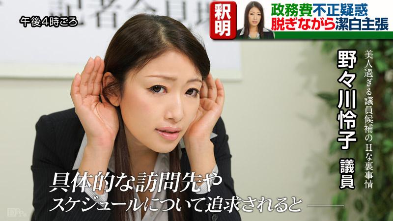 【092114-695】漂亮美人议员候补的情色地下事情 小早川怜子