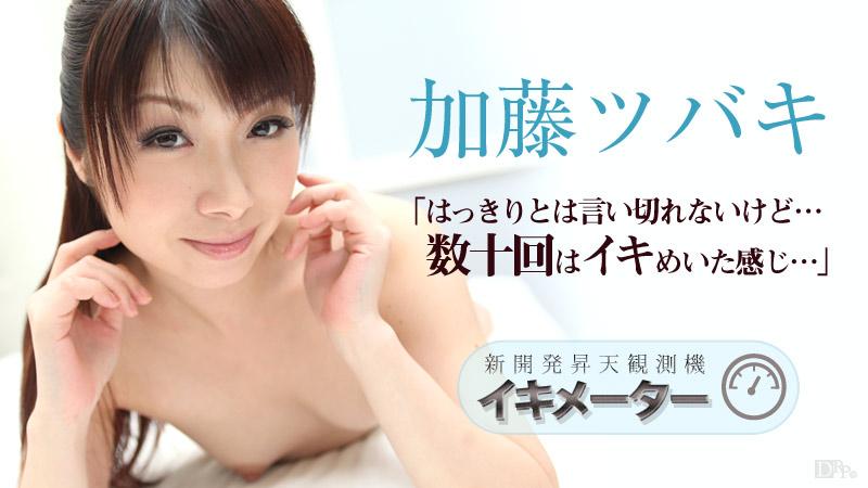 【101714-714】超新美少女被开发 加藤椿