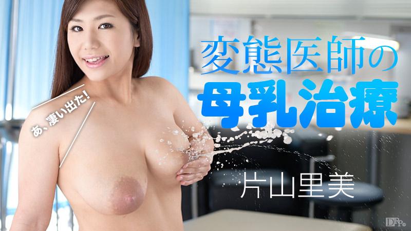 【102114-717】変态医师母乳治疗法 片山里美