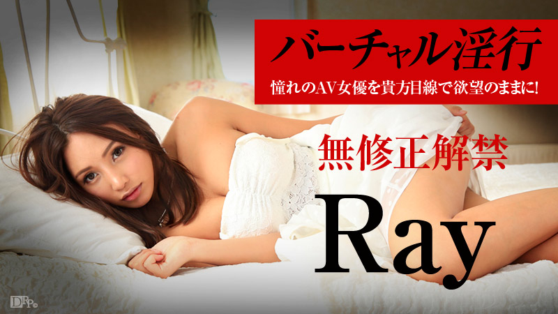 【112914-747】超淫荡美少女 Ray