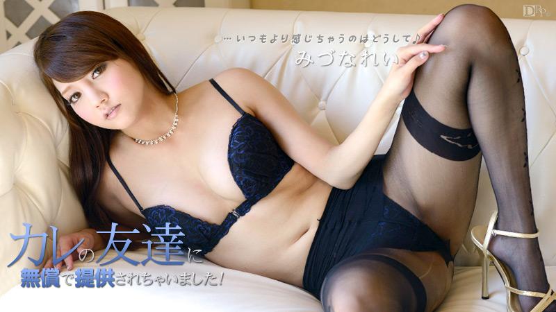 【120413-493】美少女用身体款待好友  水莱丽