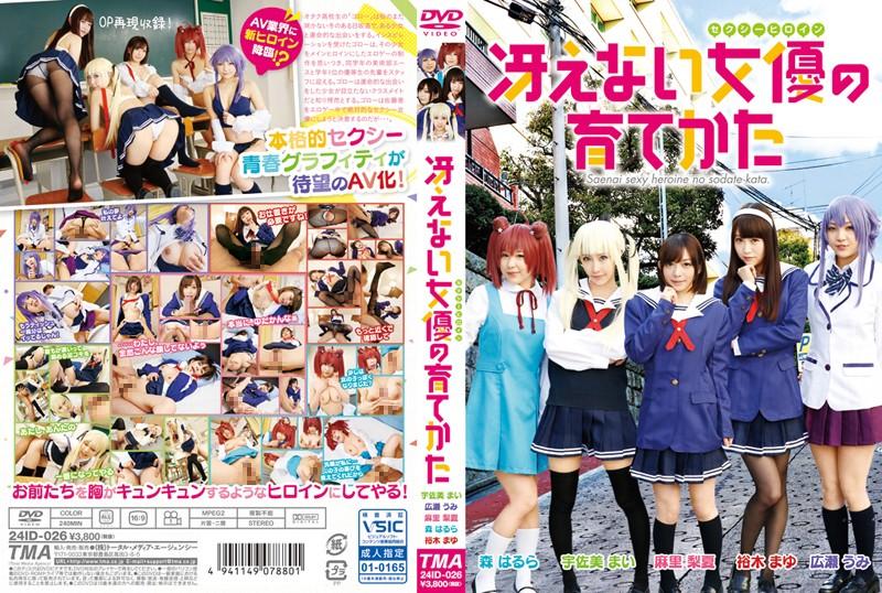 【24ID-026】性感萝莉美少女 麻里梨夏