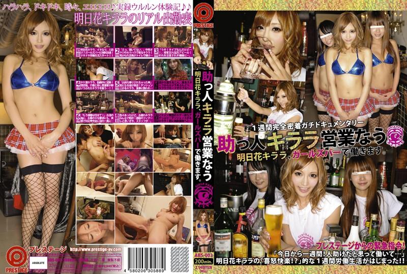 【ABS-003】 帮助缺少性爱伴侣的人 明日花绮罗