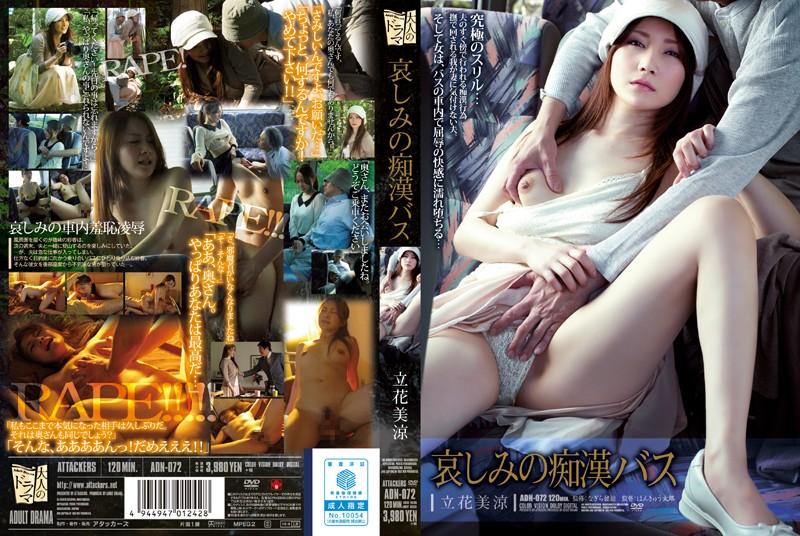 【ADN-072】性感美少女遇到痴漢中出 立花美涼