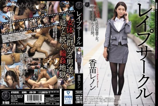 [ATID-294] 强奸社团 香苗玲音海报