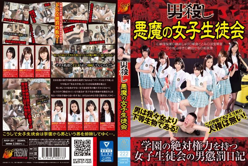 【AVOP-251】男殺し 悪魔の女子生徒会 麻里梨夏