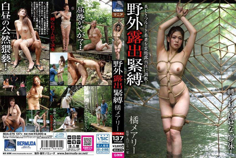 【bda-075】野外露出捆绑美少女