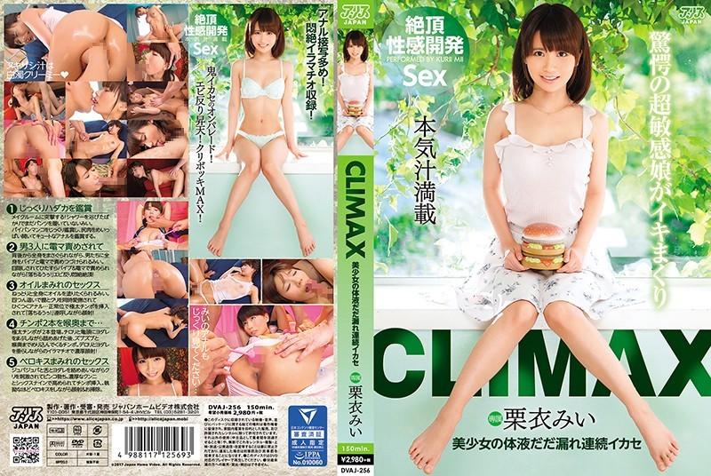 【DVAJ-256】美少女的体液直流连续高潮 栗衣弥生