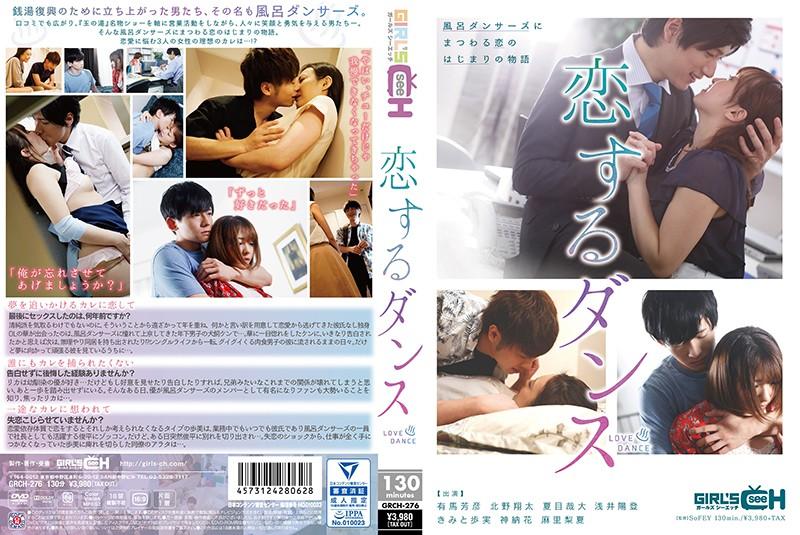 【grch-276】纯纯的恋人 麻里梨夏