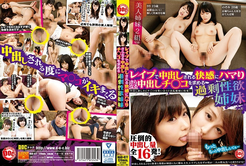 【HAR-077】迷上被强奸中出的快感渴求中出肉棒的过剰性欲姐妹