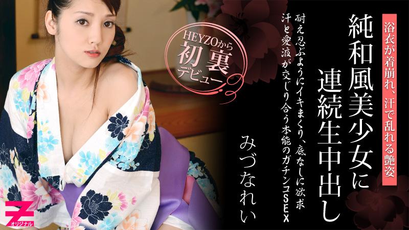 【heyzo-0310】純和風美少女被连续中出 水莱丽