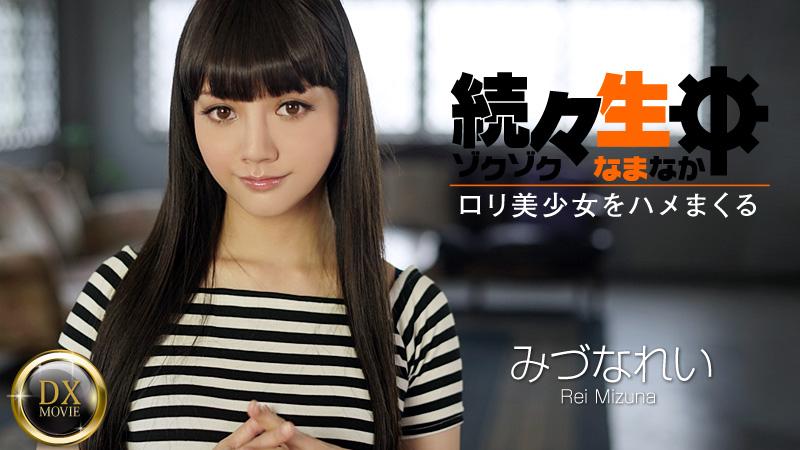 【heyzo-0698】连续中出性感美少女 水莱丽