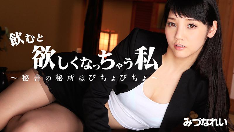 【heyzo-0830】中出性感美少女的欲望 水莱丽