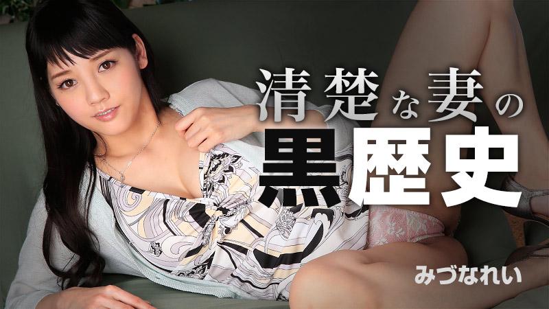 【HEYZO-0869】清纯美少人妻的黑历史 水莱丽