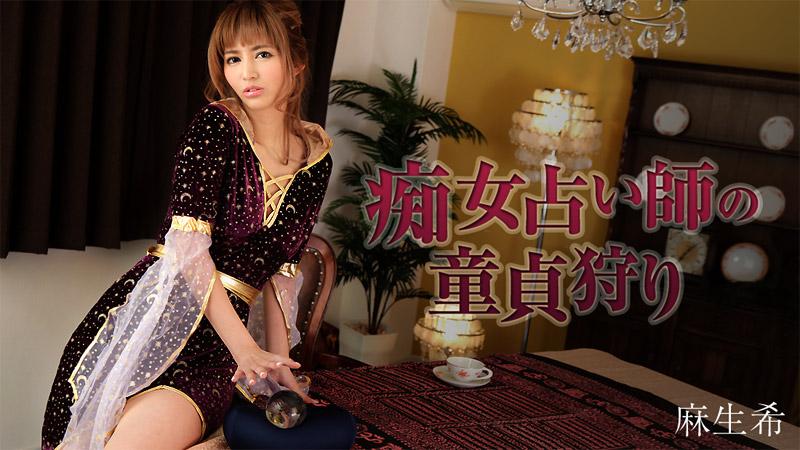 【heyzo-1525】痴女占仆师師的童貞狩猎者 麻生希