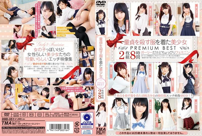 【id-051】性感萝莉装的美少女