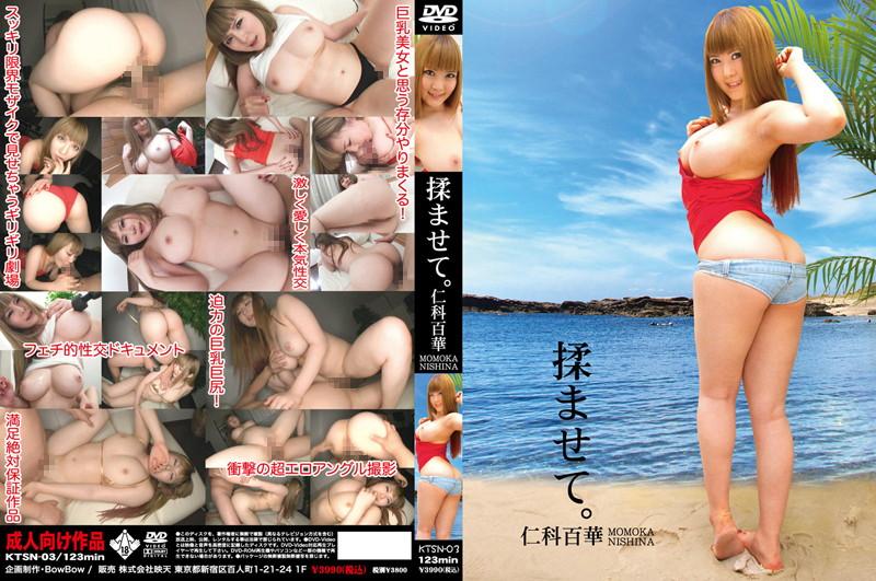 【KTSN-003】海边的性感小美女 仁科百华