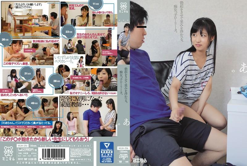 【MUM-256】萝莉痴女玩翻M男家教肉棒 荣川乃亚