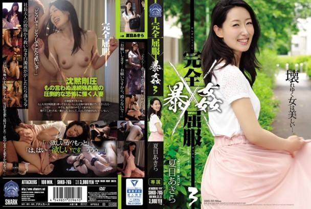 SHKD-765用暴力暧昧女人让她完全屈服3夏目晶
