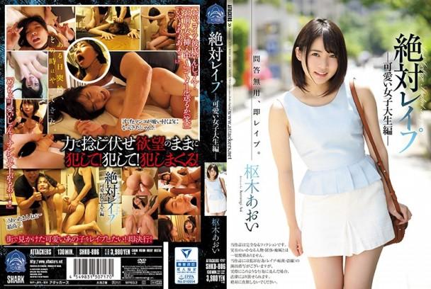 【SHKD-806】绝对强奸 可爱女大生篇 枢木葵