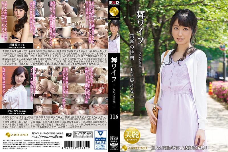 【arso-18116】人妻俱乐部 三浦瞳 小泉杏里