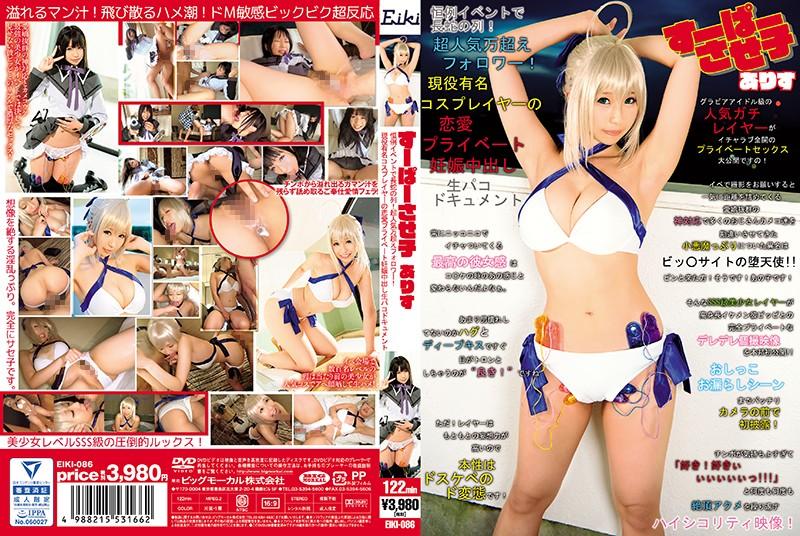 【eiki-086】性感美少妇被中出 水岛爱丽丝