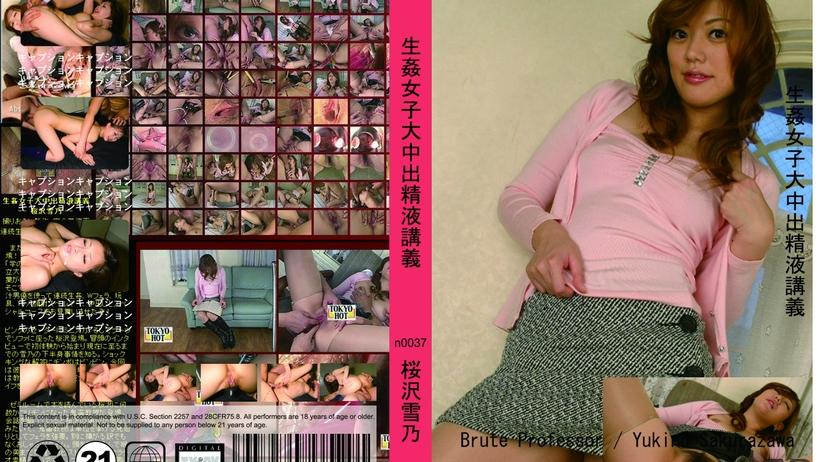 【n0037】生姦女子大中出精液講義 桜沢雪乃