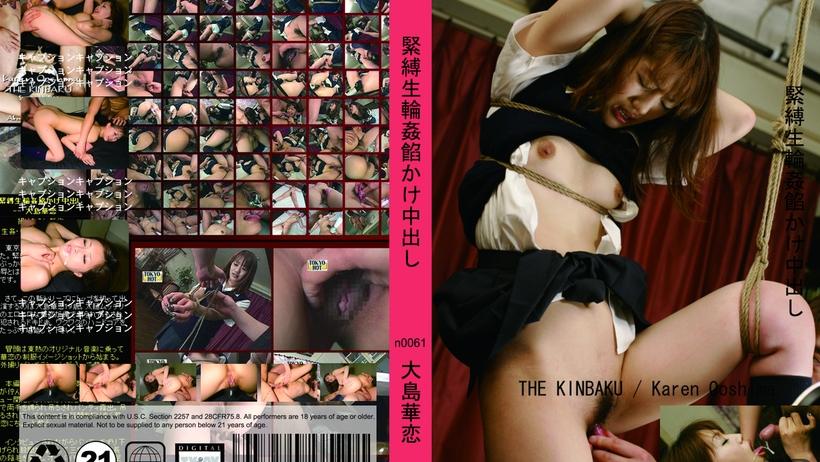 n0061-1捆绑暧昧美少女樱田樱