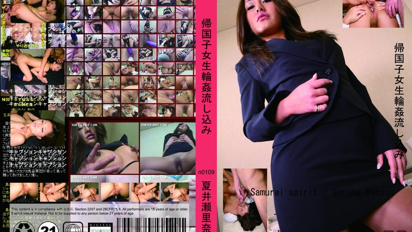n0109帰国子女生輪姦流し込み夏井瀬里奈