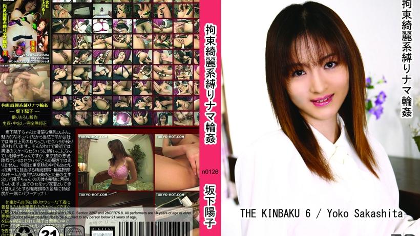 【n0126】 拘束綺麗系縛りナマ輪姦 坂下陽子