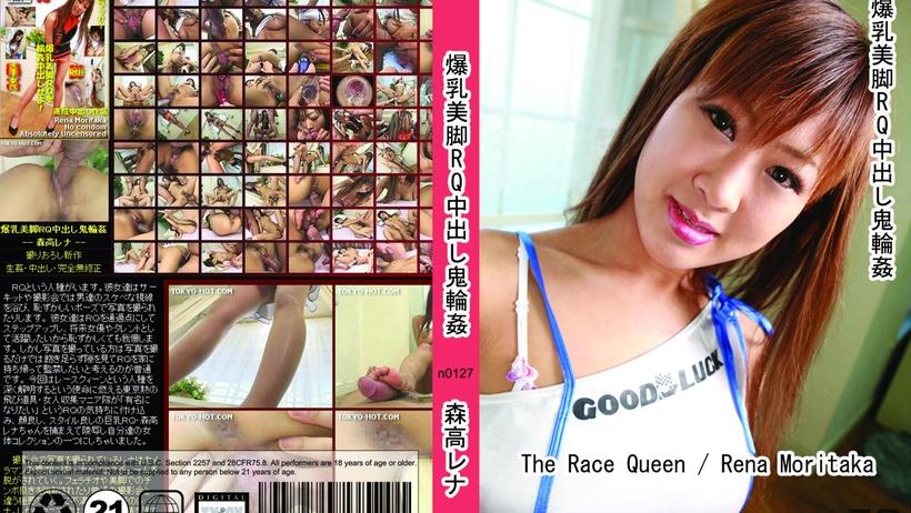 【n0127】爆乳美脚RQ中出し鬼輪姦 森高美子
