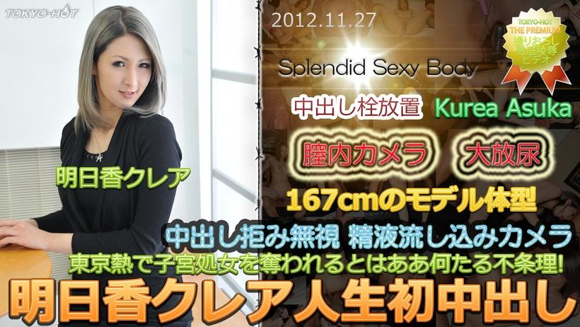 【n0801】性感美女的人生第一次中出 明日香