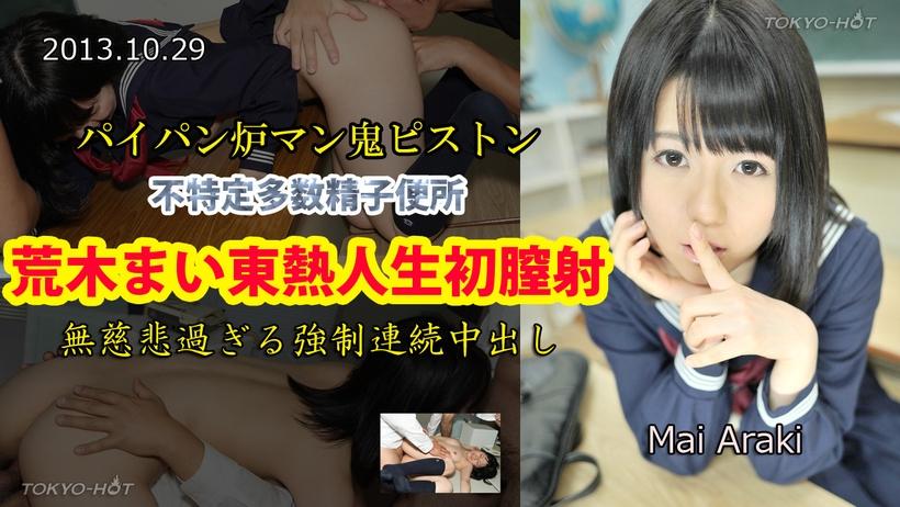 【n0897】東熱人生初膣射 荒木麻衣