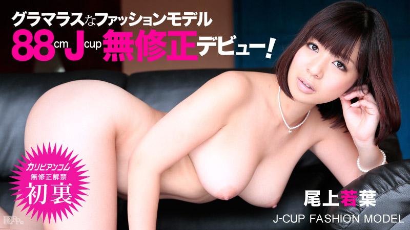 【010214-514】中出性感美少女 尾上若叶