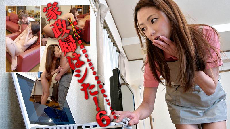 【070113-372】性感家政美少妇 美咲菜菜子